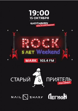 Rock Weekend 5 лет