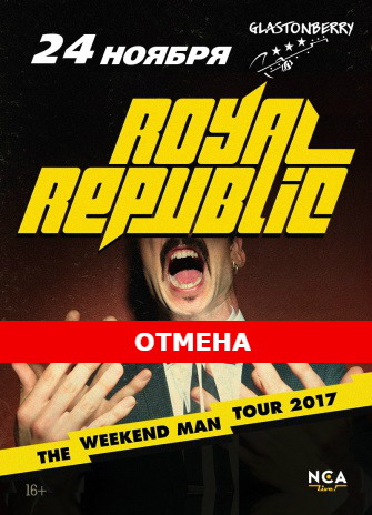 Отмена: Royal Republic