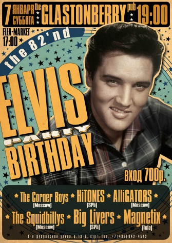 Elvis birthday party