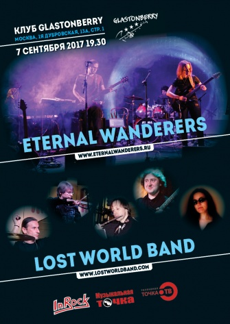 Eternal Wanderers/ Lost World Band