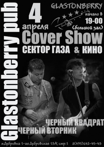 COVER SHOW