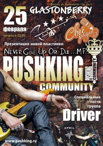 "Группа ""Pushking community"""