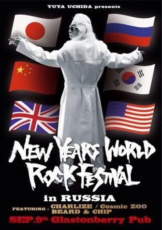 New Years World Rock Festival
