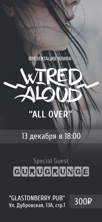 Wired Aloud