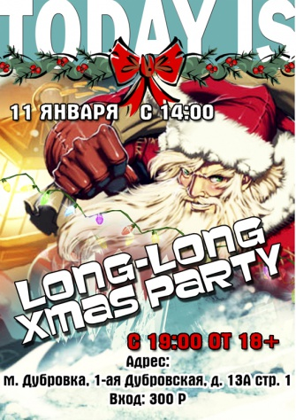 Today is®: Long-long Xmas Party!