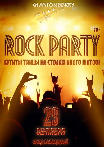 Rock Party