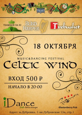 Celtic Wind