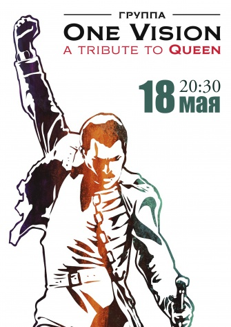 "Группа ""One Vision"" - Tribute to Queen"