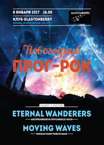 MOVING WAVES и ETERNAL WANDERERS